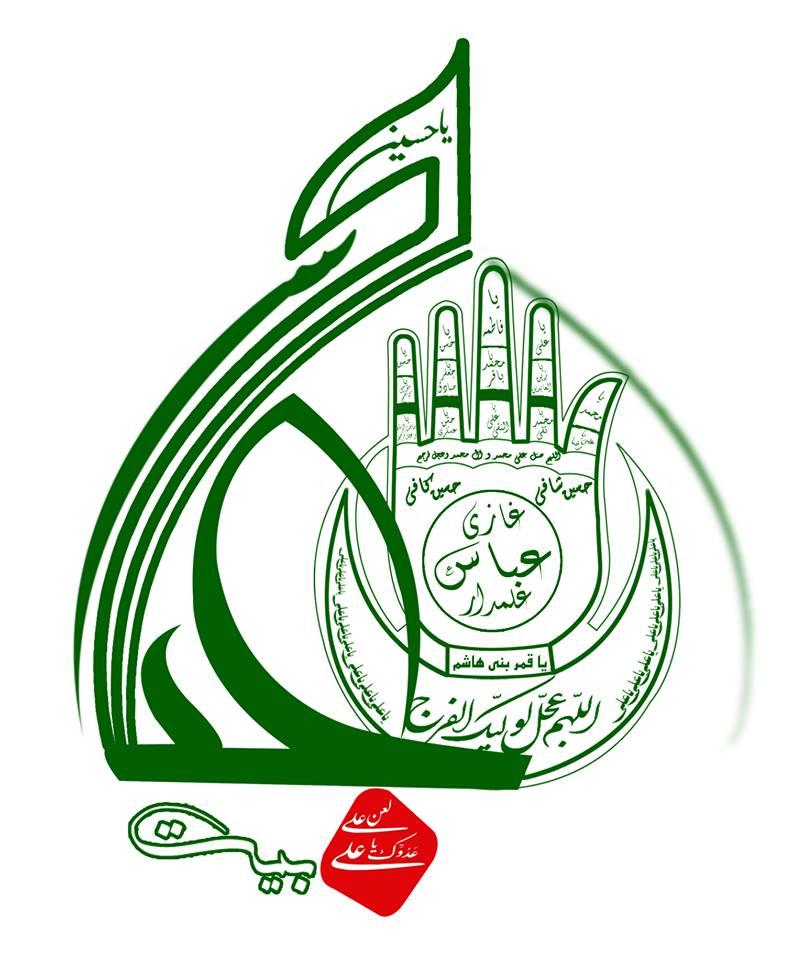 هیئت بیت العباس(علیه السلام)جوادیه،تهران
